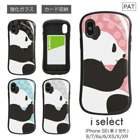 No53 PANDA i select iPhone XS iPhone X iPhone XR対応 スマホケース カバー 9H パンダ ぱんだ アニマル かわいい 可愛い   iphonexs iphonex ケース xr iphonexr アイフォンxs iphoneケース アイフォンx スマホ アイフォンxrケース アイホンxrケース d:ani