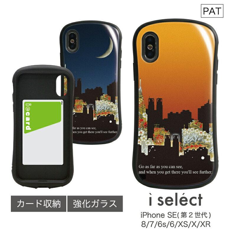 オリジナル No218 摩天楼 i select ハイブリッドケース iPhone XS iPhone X iPhone XR対応 強化ガラスケース スマホケース カバー ジャケット 高硬度 9H 景色 夕 夜 クール オレンジ 青 ネイビー 和柄 スタイリッシュ 5.8インチ 6.1インチ iPhoneXS アイセレクト
