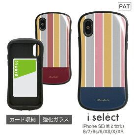 オリジナル No75 Stripe i select iPhone XS iPhone X iPhone XR対応 ガラスケース スマホケース カバー ジャケット 9H ストライプ 青 赤 秋 冬 ブルー 大人女子 レッド iPhoneXR   スマホ ケース iphoneケース xr iphonexs iphonex アイフォンxrケース アイホンxrケース