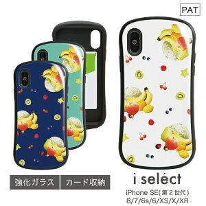 No225 FRUIT i select ハイブリッドケース iPhone XS iPhone X iPhone XR対応 強化ガラスケース スマホケース カバー ジャケット 高硬度 9H 果物 フルーツ 可愛い 大人女子 白 青 緑 バナナ ネイビー グリー