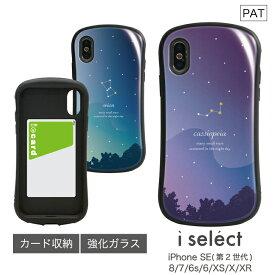 No18 Constellation i select iPhone XS iPhone X iPhone XR対応 ガラスケース スマホケース カバー ジャケット 9H 星空 オリオン座 カシオペア座 星座 | スマホ ケース おしゃれ iphoneケース xr iphonexr iphonexs iphonex アイフォンxrケース アイホンxrケース d:cut
