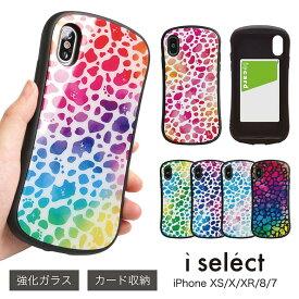 0a7532fe86 Cat Stone i select ハイブリッドケース iPhone XS/X iPhone XR iPhone8 iPhone7 強化ガラスケース  スマホケース カバー ジャケット カラフル グラデーション 高硬度 ...