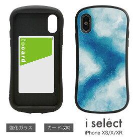 当店オリジナル商品 空 i select ハイブリッドケース iPhone XS/X iPhone XR iPhone8 iPhone7 強化ガラス スマホケース カバー ジャケット アイセレクト 高硬度 9H オシャレ 青空 5.8inch 6.1inch アイホンXS 雲