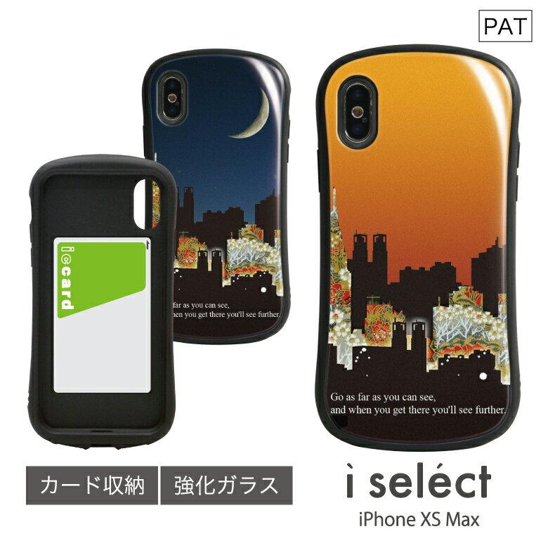オリジナル No218 摩天楼 i select ハイブリッドケース iPhone XS Max対応 強化ガラスケース スマホケース カバー ジャケット 高硬度 9H 景色 夕 夜 クール オレンジ 青 ネイビー 和柄 スタイリッシュ 6.5インチモデル iPhone XSmax アイセレクト