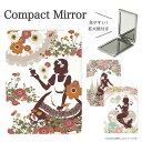 コンパクトミラー 童話シリーズ 折りたたみ式 | 鏡 かがみ ミラー コンパクト 小さい 軽い 軽量 コスメ 化粧 拡大鏡 2…