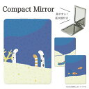 コンパクトミラー 海の生き物 折りたたみ式 | 鏡 かがみ ミラー コンパクト 小さい 軽い 軽量 コスメ 化粧 拡大鏡 2面…