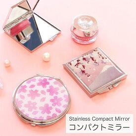 当店オリジナル商品 全13種 Sakura Collection 折りたたみコンパクトミラー 拡大鏡付き2面タイプ 桜 さくら サクラ 和柄 花柄 ネコ 猫 ピンク イエロー フラワー ゆるかわ 可愛い ファッション