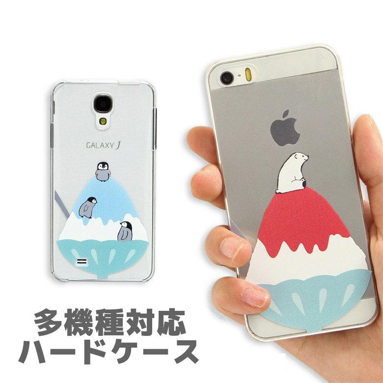 iPhonex iPhone8 iPhone7ケース iPhone7 Plus ケース 多機種 スマホケース オリジナル No92 かき氷アニマル   クリア アイフォン7 iPhone6 iPhone SE Xperia かわいい おしゃれ iphoneケース スマートフォン ハードケース ハード スマホカバー しろくま シロクマ ペンギン