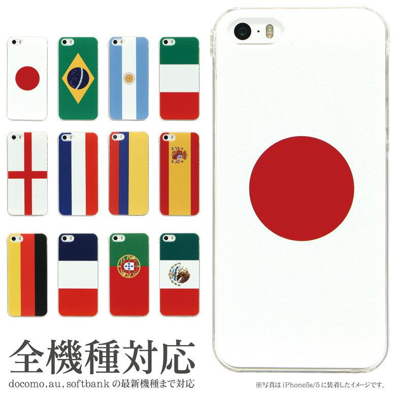 iPhoneX iPhone7ケース iPhone7 Plus ケース 多機種対応 スマホケース フラッグ| クリアケース アイフォン7 iPhone6 iPhone SE Xperia かわいい おしゃれ