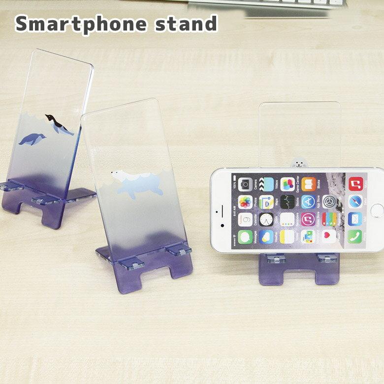 スマホスタンド Animal   モバイルスタンド スマートフォン 組み立て iPhone しろくま アニマル シロクマ ぺんぎん アザラシ カラフル クリア 可愛い おしゃれ かわいい