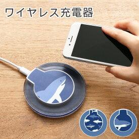 当店オリジナル商品 サメ ワイヤレスチャージャー 置くだけ充電 スマートフォン iPhone X iPhone8 Galaxy シンプル オシャレ ブルー 青 | ワイヤレス充電器 かわいい 充電器 ワイヤレス 置くだけ アイフォン アイフォン8 アイホン ギャラクシー スマホ サメ柄 グッズ さめ 鮫