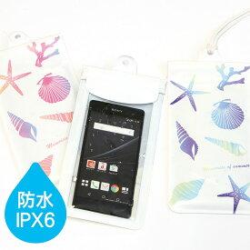 スマホケース 防水ケース シェルパターン| iPhone スマートフォン スマホケース 防水ポーチ IPX6 スマホポーチ 海 プール 海水浴 おしゃれ かわいい 貝殻 パターン かわいい おしゃれ