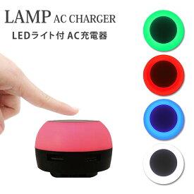 全4色 LAMP AC CHARDER ランプAC充電器 コンセント LEDライト スマホ2台充電可能 ACアダプタ 折りたたみ式コンセント用プラグ ホワイト 白 ブルー 青 レッド 赤 グリーン 緑 オシャレ シンプル 便利 間接照明