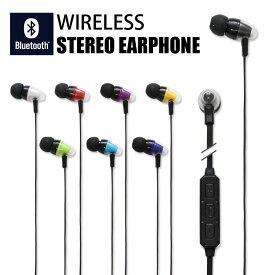 全10色 Bluetooth ワイヤレス ステレオイヤホン ブラック 青 黄色 黒 白 赤 イヤフォン 再生ボタン スイッチ付き シンプル ブルートゥース イヤフォン スマートフォン iPhone Android iPod WARLMAN 音楽 オーディオ マイク付き グルマンディーズ