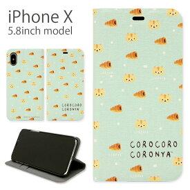 グルマンディーズ ころころコロニャ iPhone X 5.8インチモデル対応 カードポケット スマホケース 手帳型iPhoneXケース 猫 ネコ ねこ|手帳型ケース xs iphonexs アイフォンxs アイフォン iphonex ケース カバー スマホカバー キャラクター 手帳型 おしゃれ かわいい
