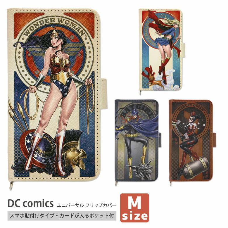 送料無料 DC comics スマホカバー 手帳型 多機種に対応 Mサイズ マルチタイプ スマホケース ジャケット 全機種対応 iPhone Gakaxy AQUOS キャラクターグッズ WONDER WOMAN SPER GIRL BAT GIRL HARLEY QUINN
