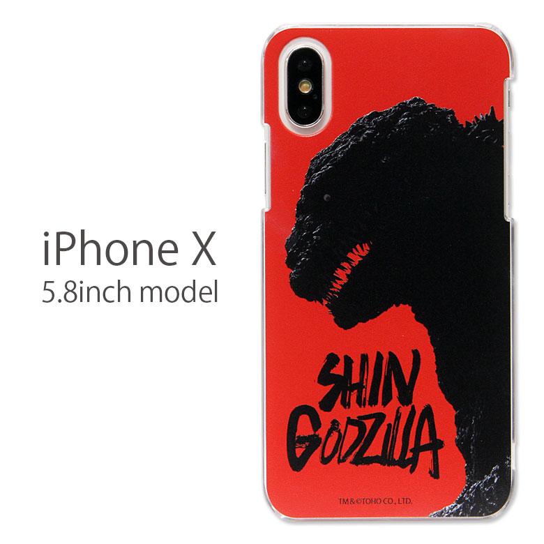 シン・ゴジラ iPhone X 5.8インチモデル対応 ハードケース ストラップホール付き iPhoneXカバー 赤 シンゴジラ シルエット グルマンディーズ | ケース xs キャラクター スマホケース iphonex iphonexs カバー アイフォンxs ハード スマホカバー グッズ アイフォンケース