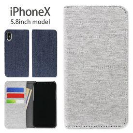 ファブリック フリップカバー iPhone X 5.8インチモデル対応 手帳型ケース カードポケット 手帳型iPhoneXケース スウェット デニム| xs iphonexs アイフォンxs アイフォン iphonex ケース カバー スマホケース スマホカバー キャラクター 手帳型 おしゃれ かわいい