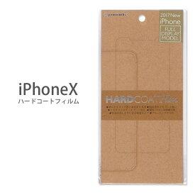 iPhone X 5.8インチモデル対応 超高透明 ハードコート液晶保護フィルム 自己吸着タイプ 光沢タイプ 薄型 グルマンディーズ   iphonex iphonexs xs 液晶保護フィルム スマホ フィルム 保護フィルム アイフォン アイホン 保護シート 液晶フィルム アイフォンxs アイフォンx