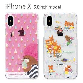 くまのがっこう iPhone X 5.8インチモデル対応 ハードケース アイス ソフトクリーム ピクニック ピンク ジャッキー ストラップホール付き アイフォンX グルマンディーズ | ケース xs スマホケース iphonex iphonexs キャラクター カバー アイフォンxs クリアケース クリア