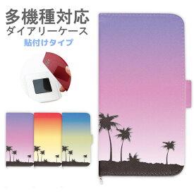 No107 サンセット 手帳型 スマホカバー 粘着パット カードポケット スマホケース iPhone7 iPhone6s Galaxy ハワイアン スマホ iPhoneケース 手帳型ケース 多機種に対応 おしゃれ 可愛い カバー xperia iphone6plus 海 夏 d:fas