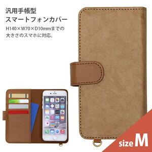 まるでクラフト紙のような質感 スマホカバー 手帳型 多機種対応 Mサイズ スマホケース ほぼ全機種対応 iPhone   x iphone8 かわいい iphone7ケース 可愛い カバー iPhoneケース iphone11 iphone11pro max アイ