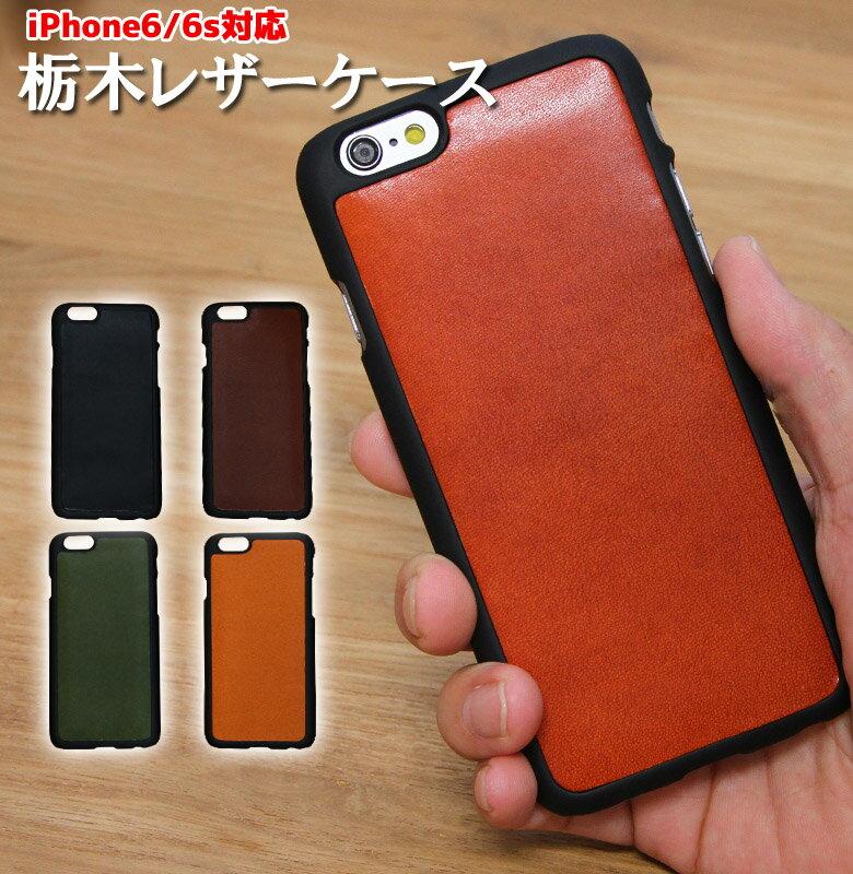 送料無料 iPhone6 iPhone6s,6 iPhone6 iPhone6s,6対応本革レザーケース 栃木レザー 栃木レザー iPhone6 iPhone6s,6 iPhone6 iPhone6s,6 leather-ip6