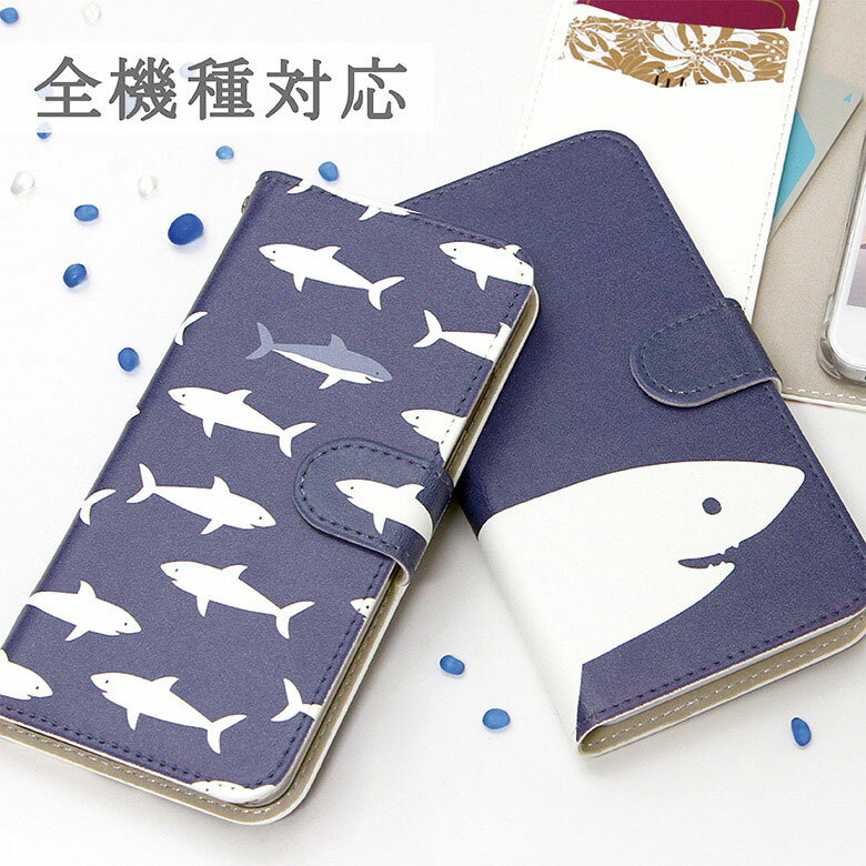 iPhoneX iPhone8ケース iPhone8 Plus iPhone7 ケース 多機種 手帳型 スマホケース オリジナル No106 サメ | iPhone かわいい おしゃれ xperia iPhone6 可愛い x スマホ iPhoneケース 手帳型ケース カバー 手帳型スマホケース エクスペリア GALAXY マルチ
