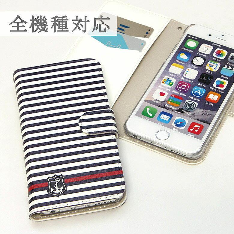 iPhoneX iPhone7ケース iPhone7 Plus ケース 多機種対応 手帳型 スマホケース MarineBorder| iPhone かわいい おしゃれ xperia iPhone6 海 x スマホ iPhoneケース 手帳型ケース カバー iphone6plus iphone8 アイフォン6s iphone7plusケース スマホカバー エクスペリア GALAXY