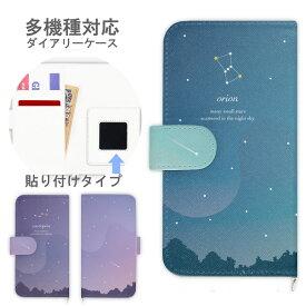 No18 Constellation 手帳型 スマホカバー カードポケット スマホケース iPhone7 iPhone6s 星座 星空 iPhoneケース 手帳型ケース おしゃれ ブルー 青 パープル xperia | iphone11 iphone11pro max アイフォン11 アイフォン11プロ アイフォン11プロマックス ケース