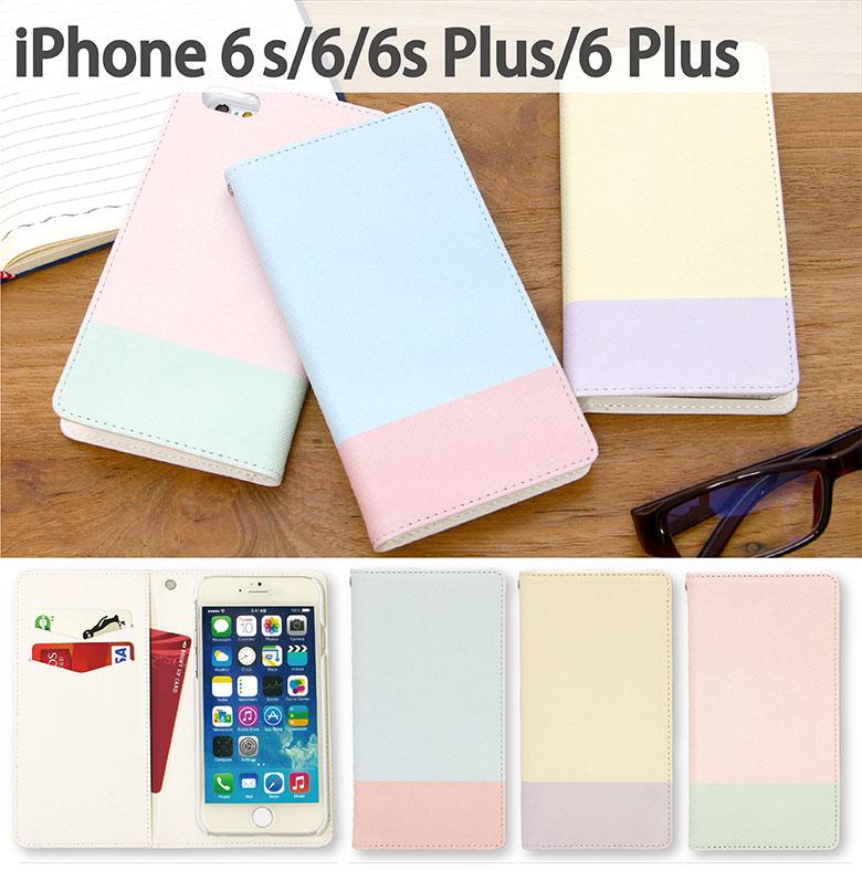 スマホケース iPhone 6s iPhone6 対応 手帳型 ケース パステルバイカラー   パステルバイカラー かわいい おしゃれ