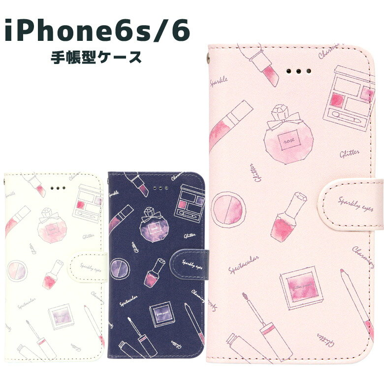 スマホケース iPhone 6s iPhone6 対応 手帳型 ケース コスメパターン| アイフォン6 アイホン6 スマホ スマホケース スマホカバー カバー 大人カワイイ ピンク 女の子 かわいい おしゃれ