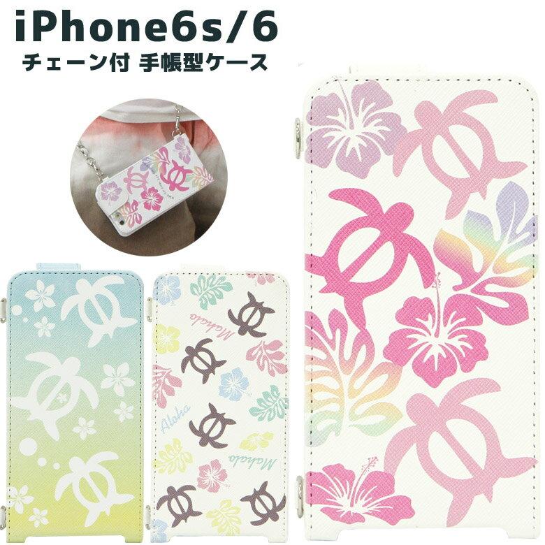 チェーン付きiPhone6フリップケース