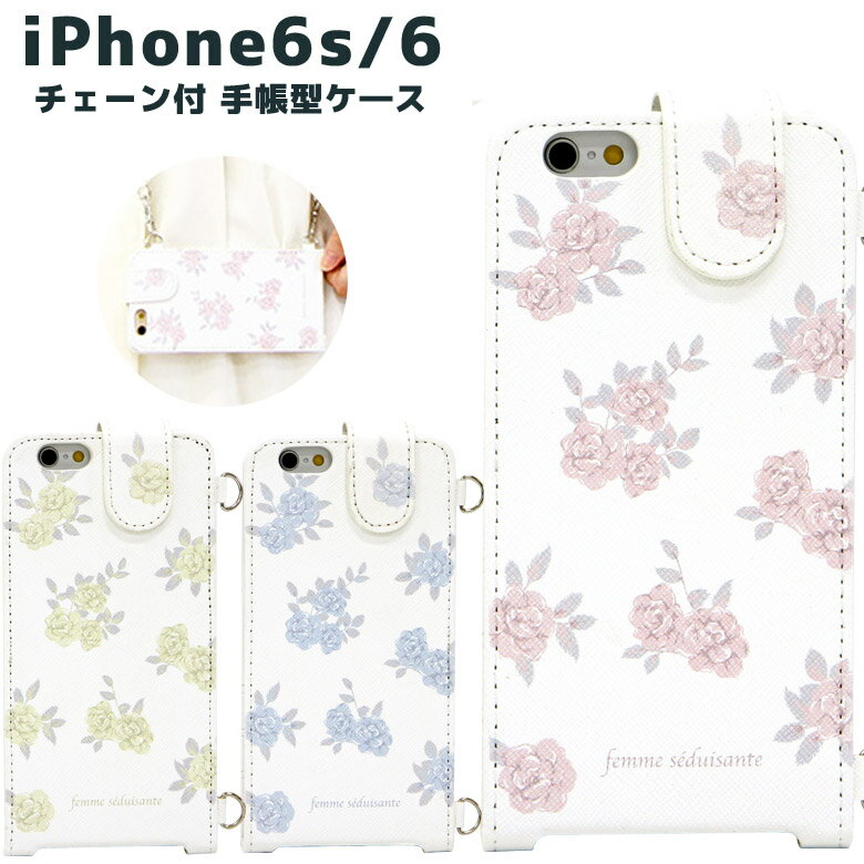 iPhone6s,6 手帳型スマホケース iPhone6s,6 チェーン付 Flower