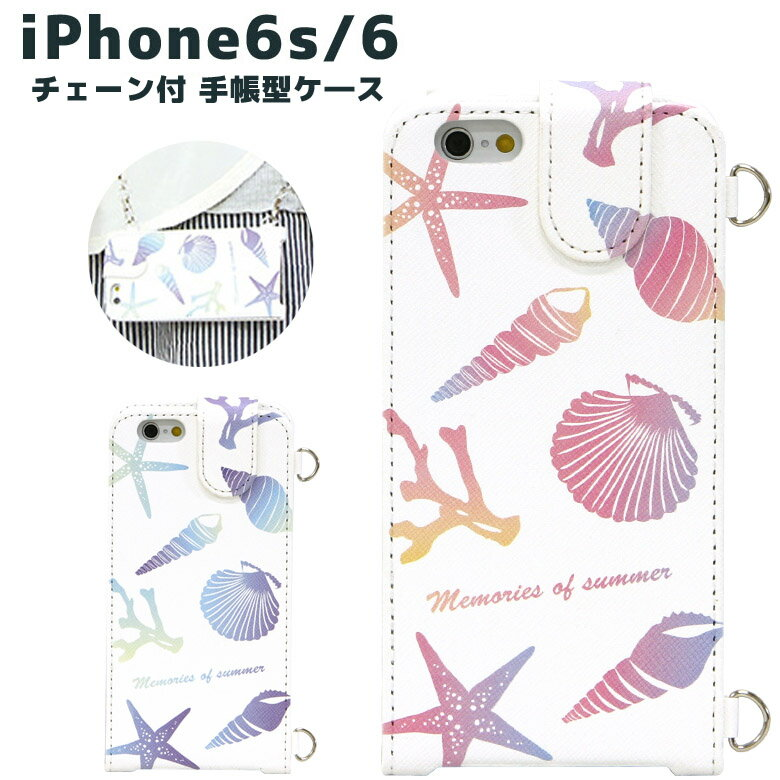 iPhone6s,6 手帳型スマホケース iPhone6s,6 チェーン付 シェルパターン