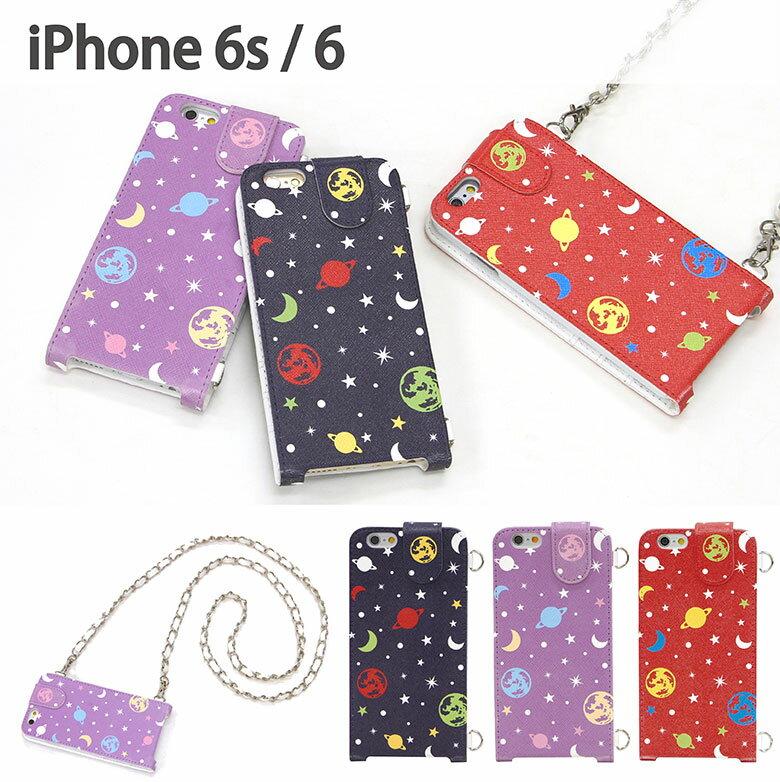 宇宙ポップパターン 手帳型 スマホケースiPhone6s,6s iPhone6s,6チェーン付 スマホケース 肩掛け iPhone6s,6s iPhone6s,6 スマホケース 手帳型