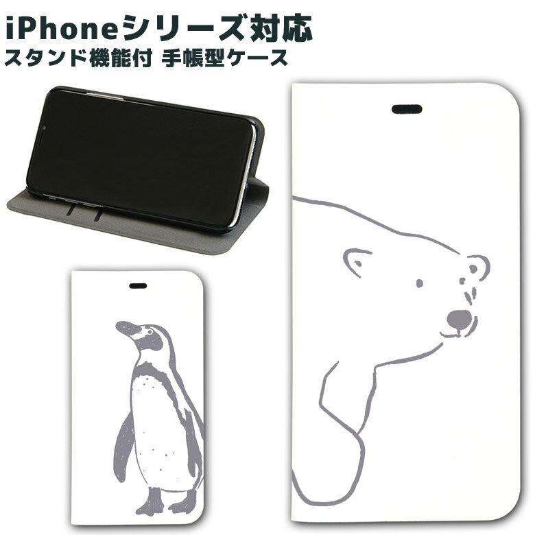 当店オリジナル商品 シロクマさん・ペンギンさん 手帳型スマホケース iPhone X iPhone8 iPhone7 iPhone6s iPhone SE iPhone5s カードポケット スタンド機能付き アニマル しろくま 白熊 ぺんぎん シンプル ホワイト