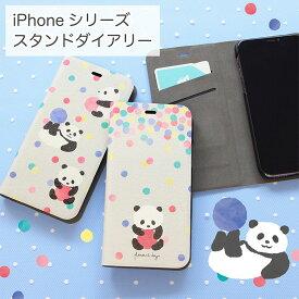 iPhone X iPhone8 iPhone7ケース 手帳型 ケース スタンド型 No146 ボールあそび | iPhone6s iPhone SE カバー アイフォンXケース アイフォン8 アイフォン7 iphoneケース スマホケース スマホカバー かわいい おしゃれ パンダ アニマル ぱんだ ドット柄 d:ani