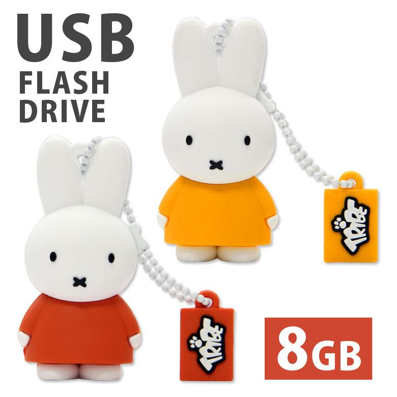 送料無料 ミッフィー キャラクター USBメモリ 8GB キャラクター グッズ マスコット ミッフィーちゃん かわいい うさぎ ウサギ オレンジ 黄色 レディース USBメモリー おもしろ雑貨 FLASH DRIVE