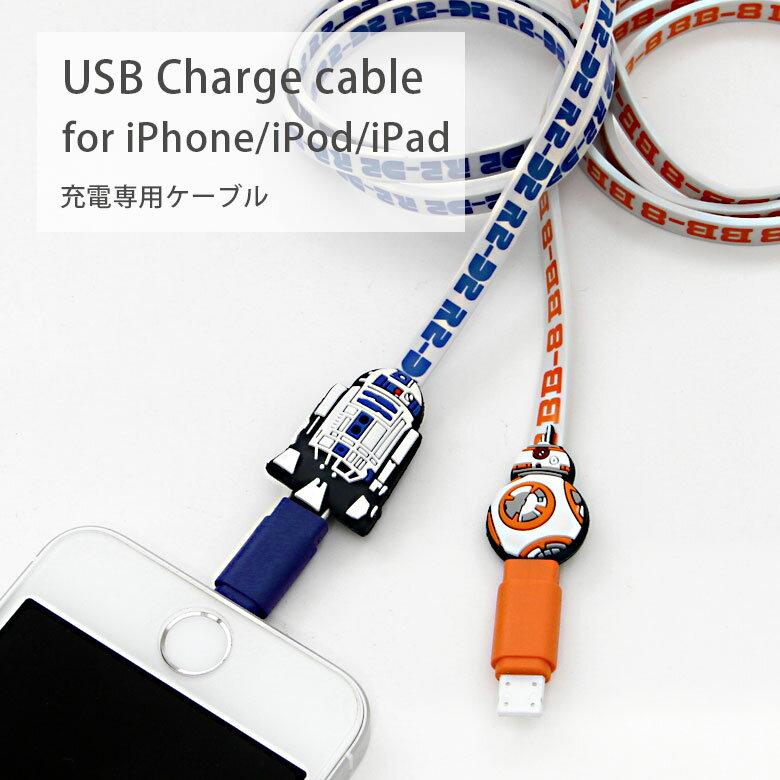 スターウォーズ STAR WARS iPhone iPod iPad 充電ケーブル | スター ウォーズ STARWARS ケーブル iPhone6s iPhone6s Plus iPhone5s iPod nano touch