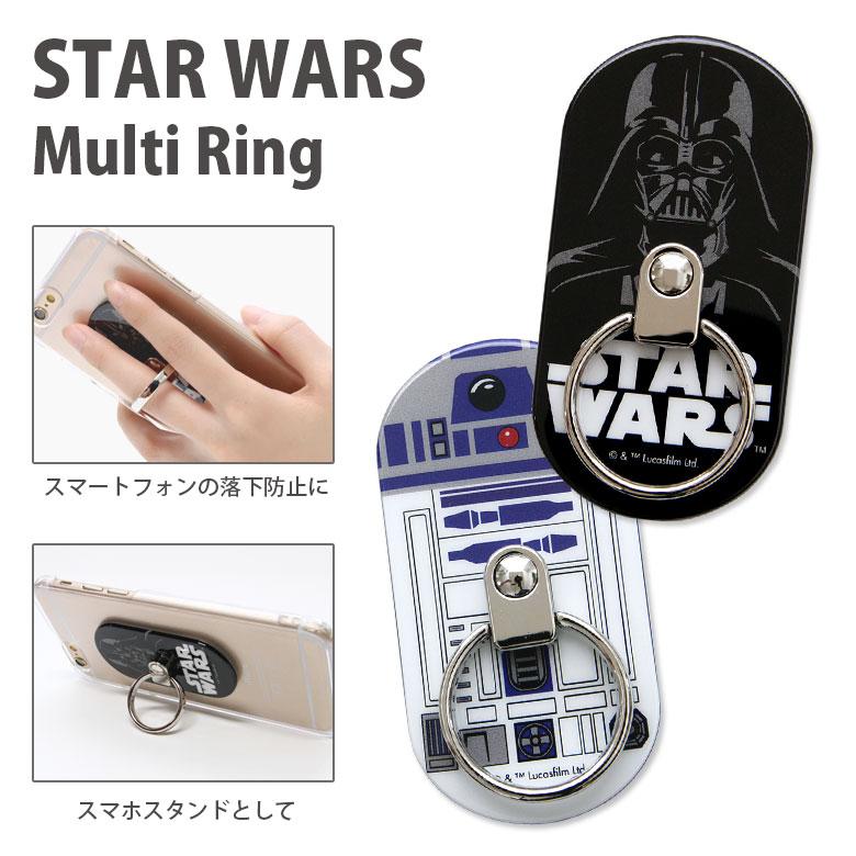 スターウォーズ STAR WARS スマホリング   スターウォーズ STARWARS マルチリング バンカーリング ダース・ベイダー R2-D2 キャラクター グッズ