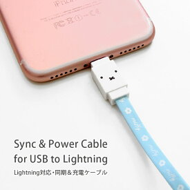 ミッフィー Lightning 充電ケーブル 同期 絡まりにくい フラットケーブル iPhone iPad iPod キャラクター ライトニングケーブル 通信ケーブル 充電 ケーブル かわいい オシャレ 大人女子 コード