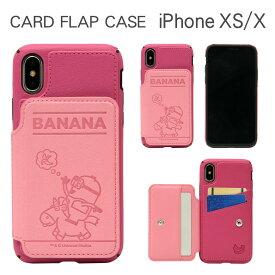 ミニオンズ iPhone XS iPhoneX カードポケット付き ハードケース ミニオン 携帯ケース minions グッズ 5.8インチ アイフォン xs ピンク 怪盗グルー カバー ジャケット ケース スマホケース キャラクター かわいい オシャレ