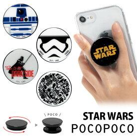 POCOPOCO STAR WARS スマホ 保持 アクセサリー スマホグリップ スタンド スマートフォングリップ スリム スター・ウォーズ マーク スマホリング iPhone Android オシャレ スマホ スタイリッシュ アイフォン アンドロイド キャラクター