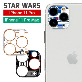 スターウォーズ iPhone 11 pro iPhone11 Pro max カメラレンズ キズ防止 ガラスフィルム カメラカバー 保護 ガラス フィルム カバー iPhone11ProMax ダースベイダー R2-D2 BB-8 アイホン 11Promax キャラクター アイフォン スター・ウォーズ グッズ