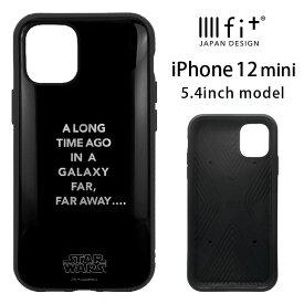 IIIIfit スター・ウォーズ iPhone 12 mini ハードケース STAR WATS iPhone12mini スマホケース ケース キャラクター シンプル SF 映画 カバー アイフォン iPhone 12mini ハードカバー ジャケット クール アイホン オシャレ