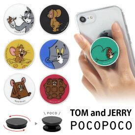 POCOPOCO トムアンドジェリー 保持 アクセサリー スマホグリップ ポコポコ スマートフォングリップ トムとジェリー ファニー スリム かわいい スマホリング iPhone Android オシャレ スマホ アイフォン アンドロイド 便利 キャラクター