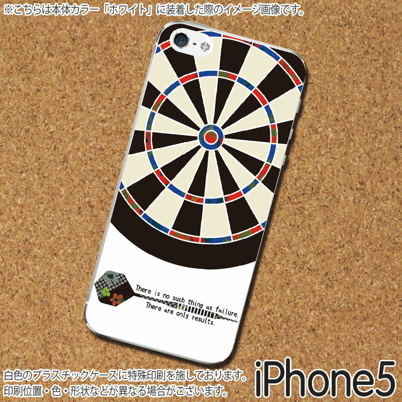 Darts-iPhone5/5Sケース