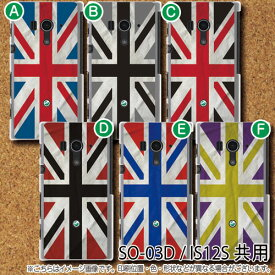MilitaryPattern-XperiaacroHD(SO-03D/IS12S)共用ケース