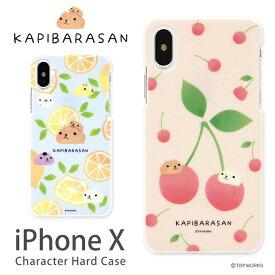 カピバラさん iPhone X 5.8インチモデル対応 スマホケース フルーツ ハードタイプ|ケース かわいい キャラクター iphoneケース iphonex 可愛い スマホ カバー ハードケース アイフォンx ストラップホール付き 青 ピンク ブルー xs iphonexs アイフォンxs ハード スマホカバー